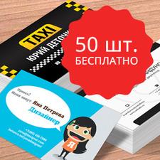 Бесплатные визитки