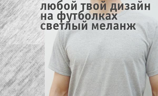 Футболку new topic; Сшить футболки; Купить обычную белую футболку; Майка...