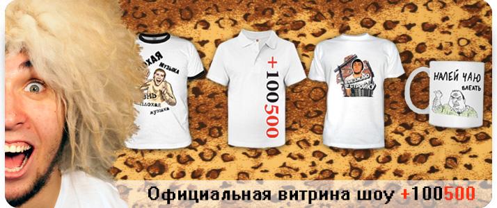 Магазин Прикольных Футболок В Прокопьевске