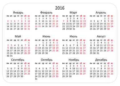 Церковный календарь на апрель 2017 года