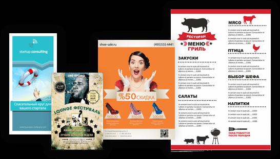 скачать бесплатно программу для создания листовок на русском языке - фото 9