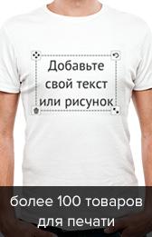 Эксклюзивные футболки, кружки, сувениры